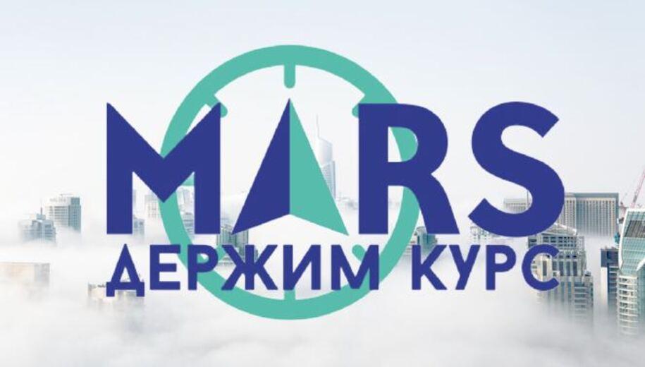 """Пригласительный для компании """"Mars"""""""