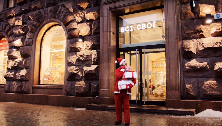 Santa. Vsi Svoi