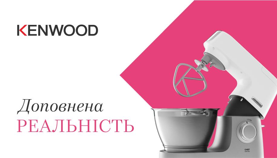 Кухонная машина Kenwood Ukraine