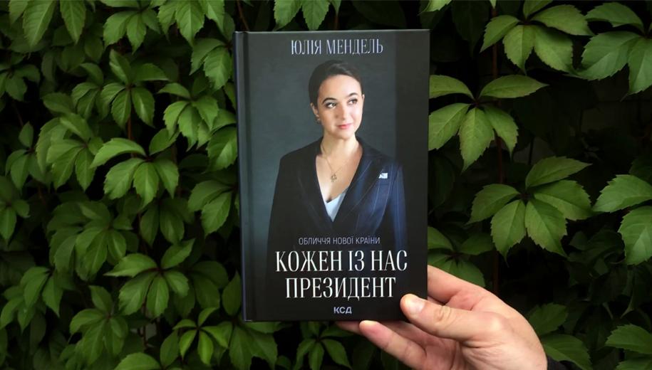 AR книга Юлии Мендель